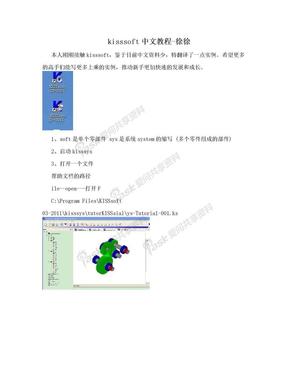kisssoft中文教程-徐徐.doc