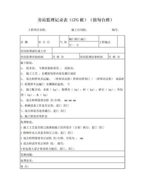 CFG桩旁站监理记录.doc