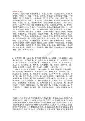 寻龙点穴法论明堂.doc
