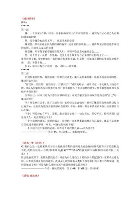 四四清穿文介绍44.docx