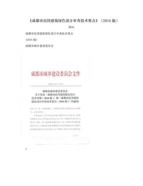 《成都市民用建筑绿色设计审查技术要点》(2016版)doc.doc