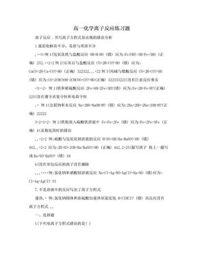 高一化学离子反应练习题.doc