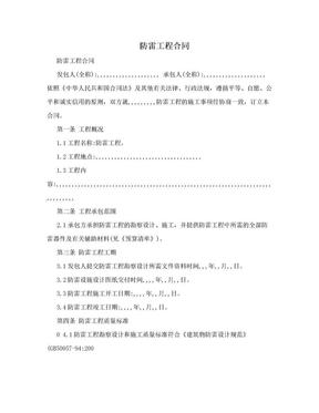 防雷工程合同.doc