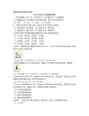 2016上海高考物理试题word版含答案完整版.doc