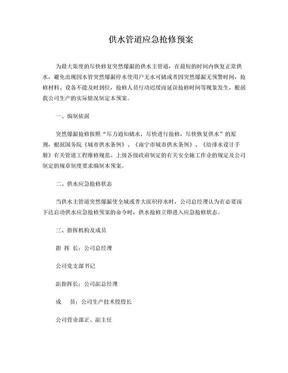 武鸣县供水有限总公司供水管道应急抢修预案.doc
