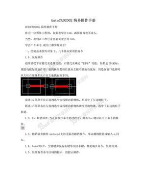 AutoCAD2002简易操作手册.doc