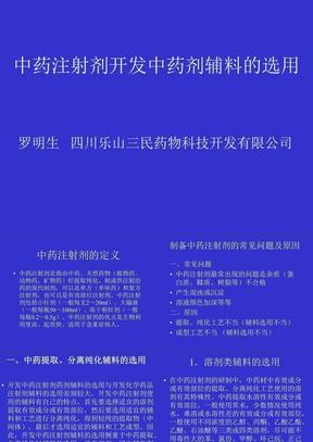 罗民生:中药注射剂开发中药剂辅料的选用.ppt