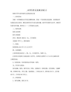 _小学生作文竞赛方案[1].doc
