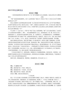 重庆 山西  河北满分2010作文.doc