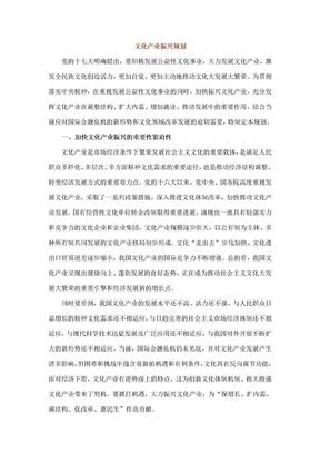 文化产业振兴规划.doc