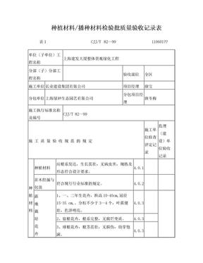绿化检验批质量验收表格.doc