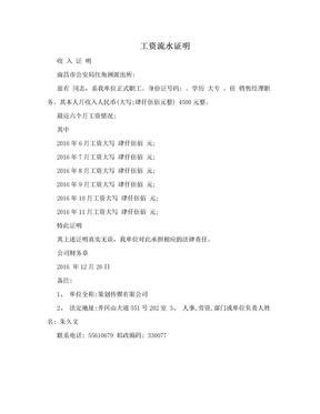 工资流水证明.doc