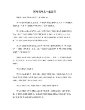 国地税网上申报流程.doc
