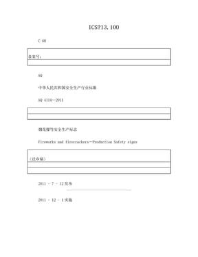 《烟花爆竹安全生产标示》AQ4114-2011.doc