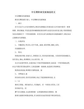 中长期职业发展规划范文.doc