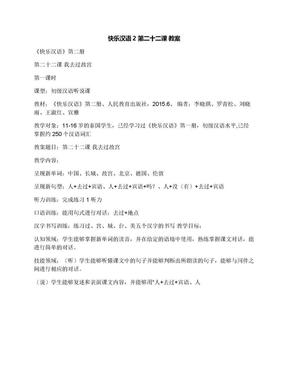 快乐汉语2第二十二课教案.docx