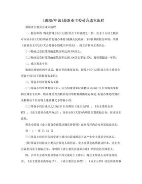 [通知/申请]最新业主委员会成立流程.doc