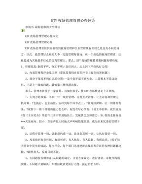 KTV夜场管理管理心得体会.doc