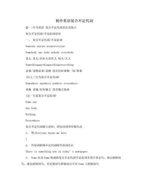 初中英语复合不定代词.doc