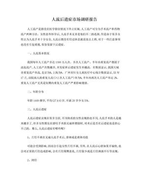 人流后遗症市场调研报告.doc