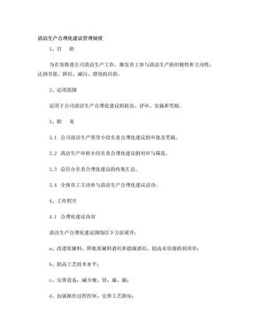 企业清洁生产制度.doc