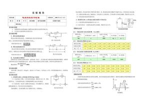 电表的改装与校准实验报告.doc