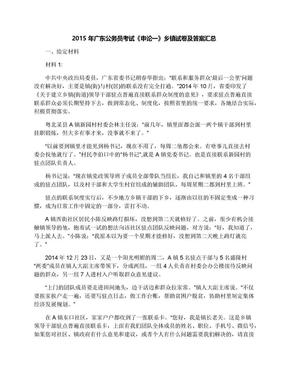 2015年广东公务员考试《申论一》乡镇试卷及答案汇总.docx