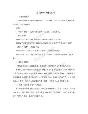 办公软件操作技巧.doc