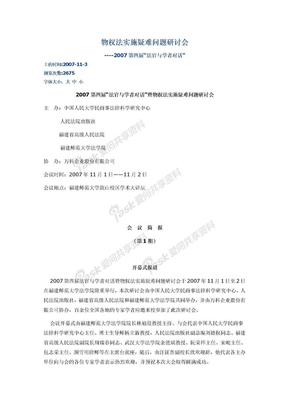 物权法实施疑难问题研讨会.doc