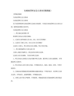 行政处罚听证会主持词(精简版).doc