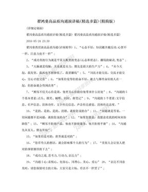 翟鸿燊高品质沟通演讲稿(精选多篇)(精简版).doc