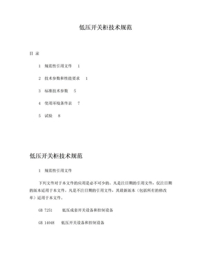 低压开关柜技术规范(DOC).doc