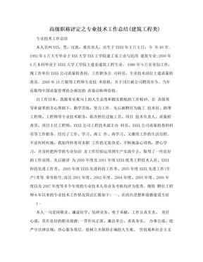 高级职称评定之专业技术工作总结(建筑工程类).doc