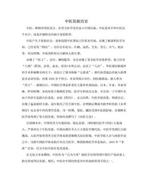 中医发展历史.doc