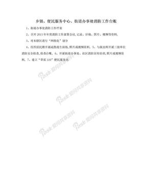 乡镇、便民服务中心、街道办事处消防工作台账.doc