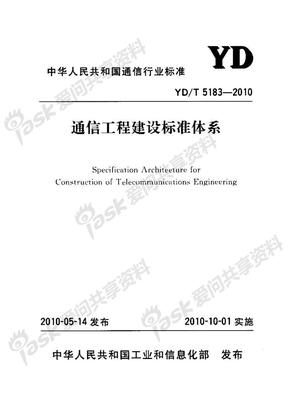 YDT 5183-2010 通信工程建设标准体系.PDF