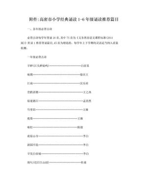 高密市小学经典诵读1-6年级诵读推荐篇目.doc