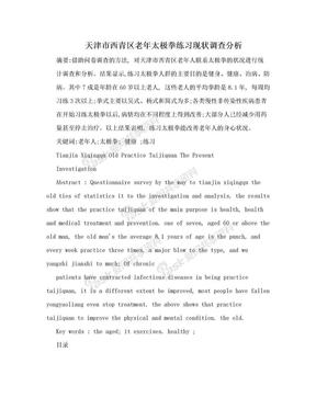 天津市西青区老年太极拳练习现状调查分析.doc