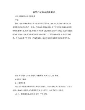 寿县古城防水功能概述.doc
