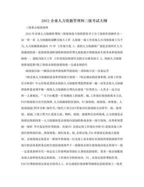 2012企业人力资源管理师三级考试大纲.doc