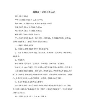 科技项目研发合作协议.doc