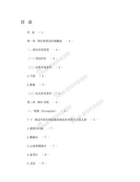 桃源园广场设计——建议书.doc