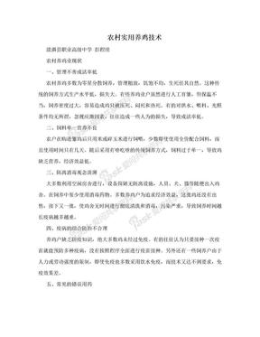农村实用养鸡技术.doc