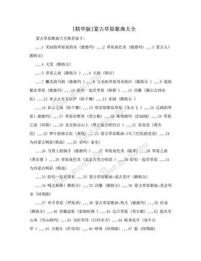 [精华版]蒙古草原歌曲大全.doc