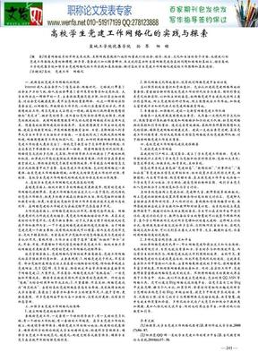 党建工作论文.pdf