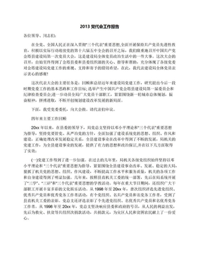 2013党代会工作报告.docx