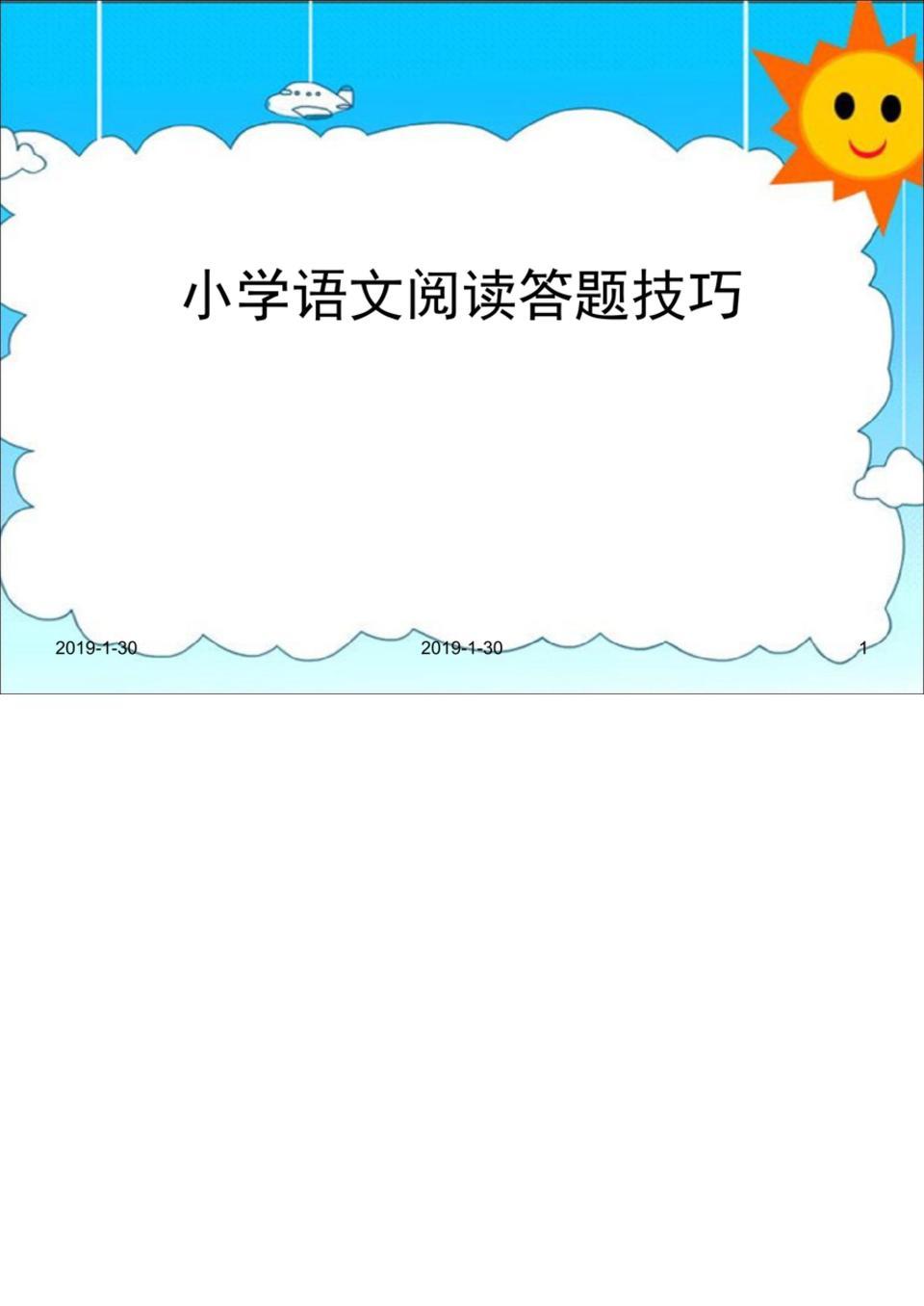 小学语文阅读常见题型答题技巧.ppt