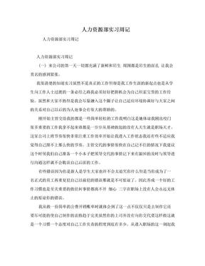 人力资源部实习周记.doc