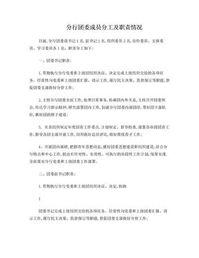 团委委员分工及职责.doc