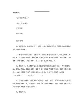 电梯维修保养合同(示范文本).doc